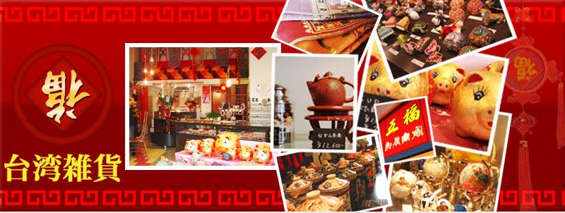 福島市 アジアン雑貨・台湾茶の店|五福