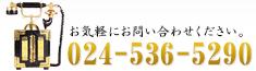 お気軽にお問い合わせください→024-523-0529