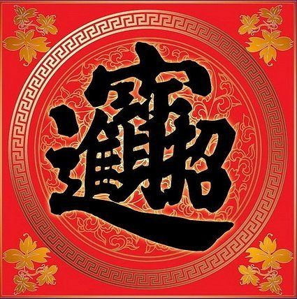 c823a7457fc3d348597b43ea4c843bcb-chinese-new-years-chinese-art